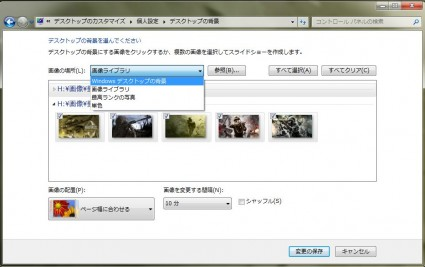 デスクトップの背景を選択してください。