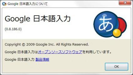 Google 日本語入力
