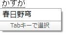 google_nihongo03