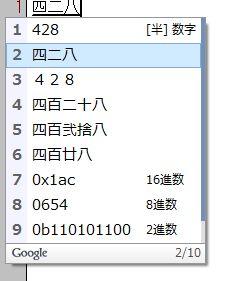 google_nihongo04